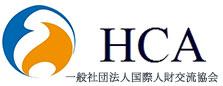 一般社団法人国際人財交流協会(HCA) ロゴ